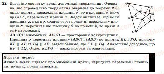 10-11-geometriya-ov-pogoryelov-22