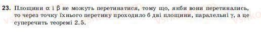 10-11-geometriya-ov-pogoryelov-23