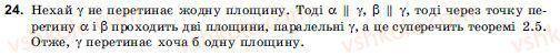 10-11-geometriya-ov-pogoryelov-24