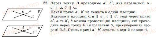 10-11-geometriya-ov-pogoryelov-25