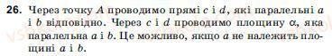 10-11-geometriya-ov-pogoryelov-26