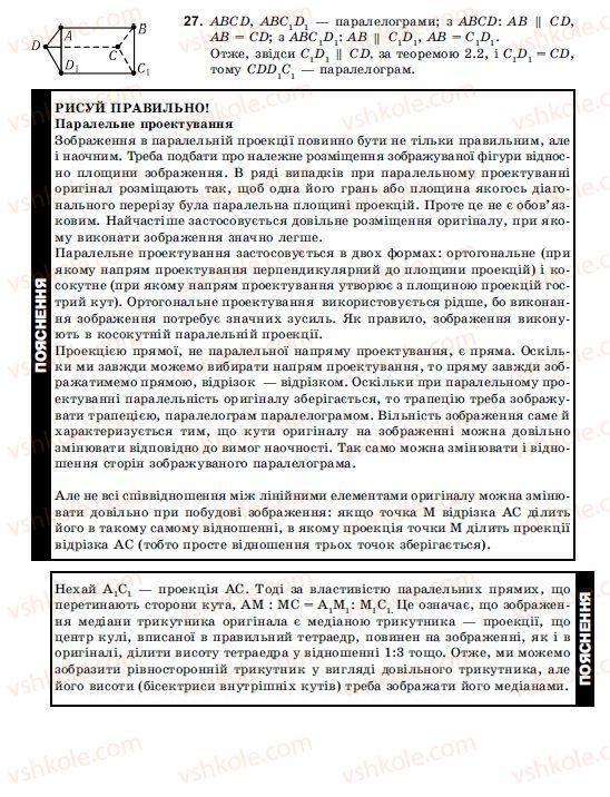 10-11-geometriya-ov-pogoryelov-27