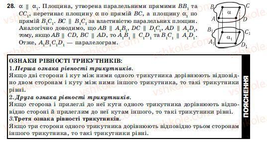 10-11-geometriya-ov-pogoryelov-28