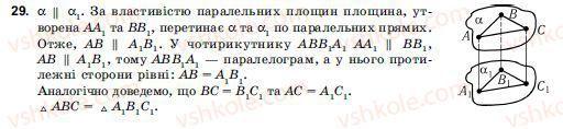 10-11-geometriya-ov-pogoryelov-29