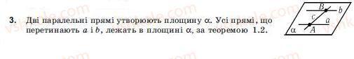 10-11-geometriya-ov-pogoryelov-3