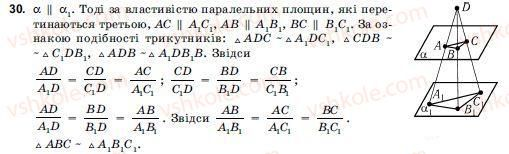 10-11-geometriya-ov-pogoryelov-30