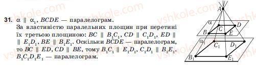 10-11-geometriya-ov-pogoryelov-31