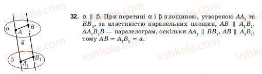 10-11-geometriya-ov-pogoryelov-32