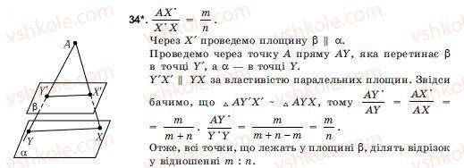 10-11-geometriya-ov-pogoryelov-34