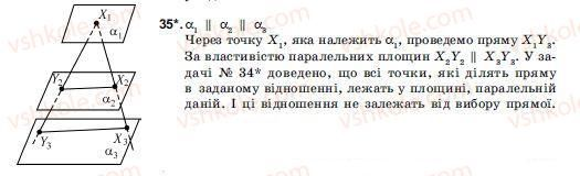 10-11-geometriya-ov-pogoryelov-35