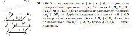 10-11-geometriya-ov-pogoryelov-36