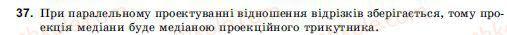 10-11-geometriya-ov-pogoryelov-37