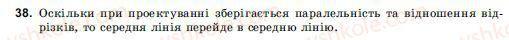 10-11-geometriya-ov-pogoryelov-38