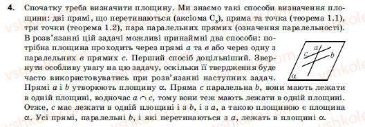10-11-geometriya-ov-pogoryelov-4