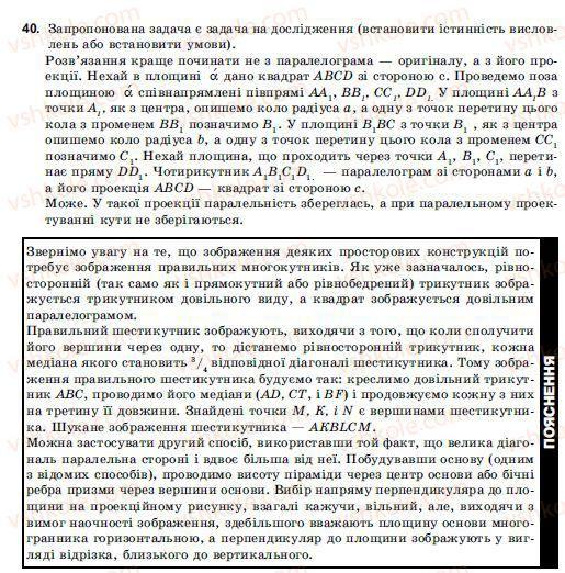10-11-geometriya-ov-pogoryelov-40