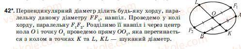 10-11-geometriya-ov-pogoryelov-42