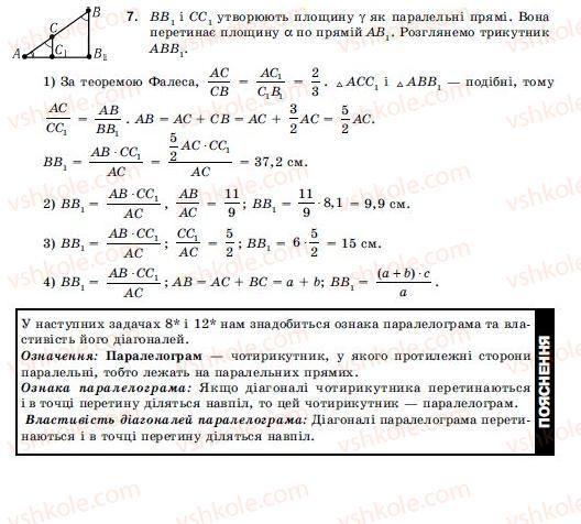 10-11-geometriya-ov-pogoryelov-7