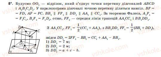 10-11-geometriya-ov-pogoryelov-8