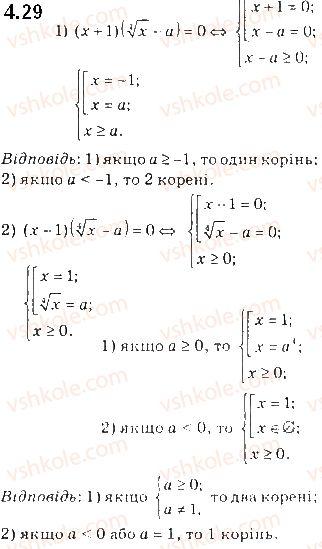 10-algebra-ag-merzlyak-da-nomirovskij-vb-polonskij-2018-pogliblenij-riven-vivchennya--2-stepeneva-funktsiya-4-oznachennya-korenya-n-go-stepenya-29.jpg
