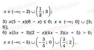 10-algebra-ag-merzlyak-da-nomirovskij-vb-polonskij-ms-yakir-2010-akademichnij-riven--tema-1-funktsiyi-rivnyannya-i-nerivnosti-metod-intervaliv-215-rnd5545.jpg