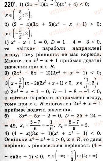 10-algebra-ag-merzlyak-da-nomirovskij-vb-polonskij-ms-yakir-2010-akademichnij-riven--tema-1-funktsiyi-rivnyannya-i-nerivnosti-metod-intervaliv-220.jpg