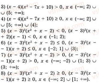 10-algebra-ag-merzlyak-da-nomirovskij-vb-polonskij-ms-yakir-2010-akademichnij-riven--tema-1-funktsiyi-rivnyannya-i-nerivnosti-metod-intervaliv-222-rnd2556.jpg