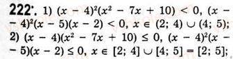10-algebra-ag-merzlyak-da-nomirovskij-vb-polonskij-ms-yakir-2010-akademichnij-riven--tema-1-funktsiyi-rivnyannya-i-nerivnosti-metod-intervaliv-222.jpg