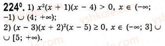 10-algebra-ag-merzlyak-da-nomirovskij-vb-polonskij-ms-yakir-2010-akademichnij-riven--tema-1-funktsiyi-rivnyannya-i-nerivnosti-metod-intervaliv-224.jpg