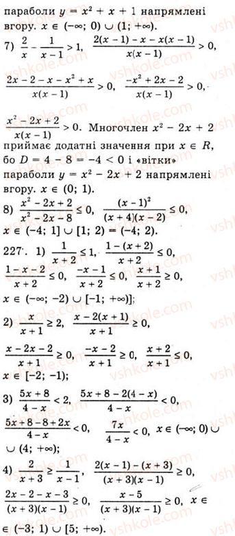 10-algebra-ag-merzlyak-da-nomirovskij-vb-polonskij-ms-yakir-2010-akademichnij-riven--tema-1-funktsiyi-rivnyannya-i-nerivnosti-metod-intervaliv-226-rnd6128.jpg