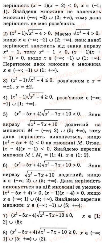 10-algebra-ag-merzlyak-da-nomirovskij-vb-polonskij-ms-yakir-2010-akademichnij-riven--tema-1-funktsiyi-rivnyannya-i-nerivnosti-metod-intervaliv-234-rnd8408.jpg