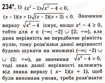 10-algebra-ag-merzlyak-da-nomirovskij-vb-polonskij-ms-yakir-2010-akademichnij-riven--tema-1-funktsiyi-rivnyannya-i-nerivnosti-metod-intervaliv-234.jpg