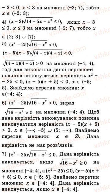 10-algebra-ag-merzlyak-da-nomirovskij-vb-polonskij-ms-yakir-2010-akademichnij-riven--tema-1-funktsiyi-rivnyannya-i-nerivnosti-metod-intervaliv-235-rnd497.jpg