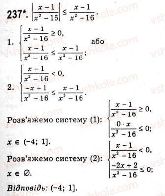 10-algebra-ag-merzlyak-da-nomirovskij-vb-polonskij-ms-yakir-2010-akademichnij-riven--tema-1-funktsiyi-rivnyannya-i-nerivnosti-metod-intervaliv-237.jpg
