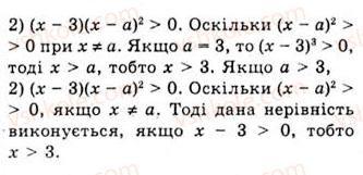 10-algebra-ag-merzlyak-da-nomirovskij-vb-polonskij-ms-yakir-2010-akademichnij-riven--tema-1-funktsiyi-rivnyannya-i-nerivnosti-metod-intervaliv-238-rnd3934.jpg