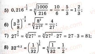10-algebra-ag-merzlyak-da-nomirovskij-vb-polonskij-ms-yakir-2010-akademichnij-riven--tema-2-stepeneva-funktsiya-oznachennya-ta-vlastivosti-stepenya-z-ratsionalnim-pokaznikom-425-rnd7598.jpg