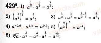 10-algebra-ag-merzlyak-da-nomirovskij-vb-polonskij-ms-yakir-2010-akademichnij-riven--tema-2-stepeneva-funktsiya-oznachennya-ta-vlastivosti-stepenya-z-ratsionalnim-pokaznikom-429.jpg