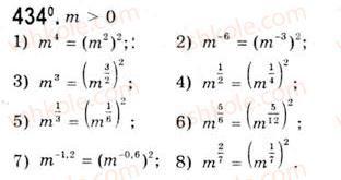 10-algebra-ag-merzlyak-da-nomirovskij-vb-polonskij-ms-yakir-2010-akademichnij-riven--tema-2-stepeneva-funktsiya-oznachennya-ta-vlastivosti-stepenya-z-ratsionalnim-pokaznikom-434.jpg