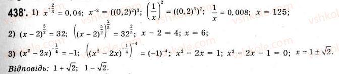 10-algebra-ag-merzlyak-da-nomirovskij-vb-polonskij-ms-yakir-2010-akademichnij-riven--tema-2-stepeneva-funktsiya-oznachennya-ta-vlastivosti-stepenya-z-ratsionalnim-pokaznikom-438.jpg