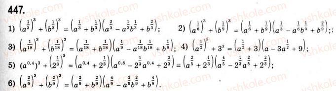 10-algebra-ag-merzlyak-da-nomirovskij-vb-polonskij-ms-yakir-2010-akademichnij-riven--tema-2-stepeneva-funktsiya-oznachennya-ta-vlastivosti-stepenya-z-ratsionalnim-pokaznikom-447.jpg