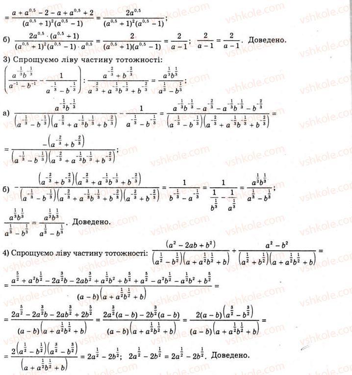 10-algebra-ag-merzlyak-da-nomirovskij-vb-polonskij-ms-yakir-2010-akademichnij-riven--tema-2-stepeneva-funktsiya-oznachennya-ta-vlastivosti-stepenya-z-ratsionalnim-pokaznikom-456-rnd2986.jpg