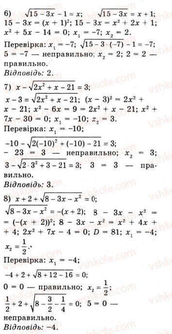 10-algebra-ag-merzlyak-da-nomirovskij-vb-polonskij-ms-yakir-2010-akademichnij-riven--tema-2-stepeneva-funktsiya-oznachennya-ta-vlastivosti-stepenya-z-ratsionalnim-pokaznikom-465-rnd9243.jpg