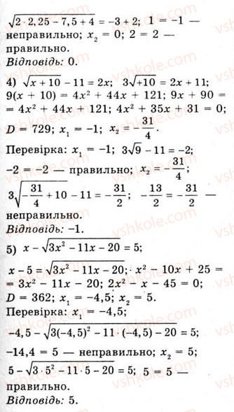 10-algebra-ag-merzlyak-da-nomirovskij-vb-polonskij-ms-yakir-2010-akademichnij-riven--tema-2-stepeneva-funktsiya-oznachennya-ta-vlastivosti-stepenya-z-ratsionalnim-pokaznikom-466-rnd8407.jpg