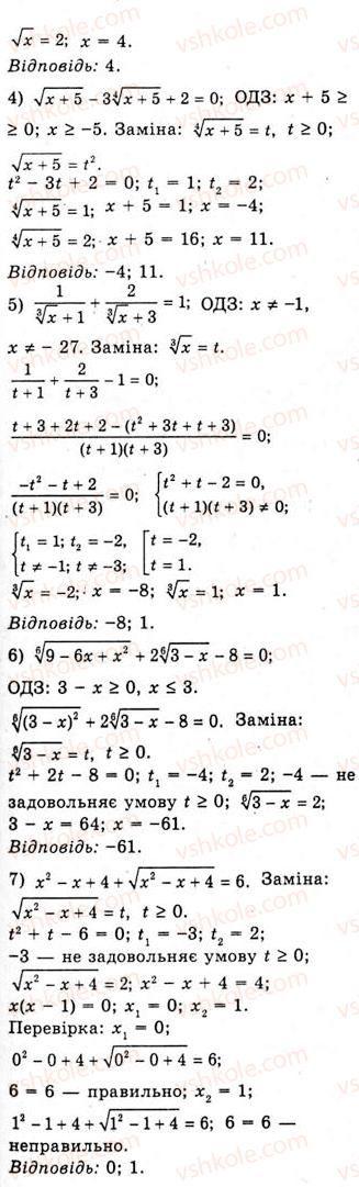 10-algebra-ag-merzlyak-da-nomirovskij-vb-polonskij-ms-yakir-2010-akademichnij-riven--tema-2-stepeneva-funktsiya-oznachennya-ta-vlastivosti-stepenya-z-ratsionalnim-pokaznikom-469-rnd6761.jpg
