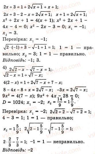 10-algebra-ag-merzlyak-da-nomirovskij-vb-polonskij-ms-yakir-2010-akademichnij-riven--tema-2-stepeneva-funktsiya-oznachennya-ta-vlastivosti-stepenya-z-ratsionalnim-pokaznikom-470-rnd3685.jpg