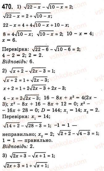 10-algebra-ag-merzlyak-da-nomirovskij-vb-polonskij-ms-yakir-2010-akademichnij-riven--tema-2-stepeneva-funktsiya-oznachennya-ta-vlastivosti-stepenya-z-ratsionalnim-pokaznikom-470.jpg