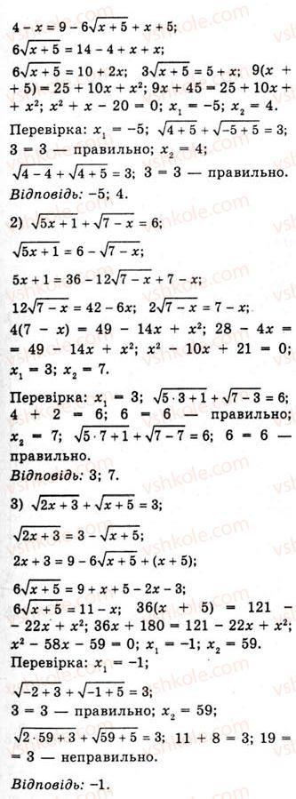 10-algebra-ag-merzlyak-da-nomirovskij-vb-polonskij-ms-yakir-2010-akademichnij-riven--tema-2-stepeneva-funktsiya-oznachennya-ta-vlastivosti-stepenya-z-ratsionalnim-pokaznikom-473-rnd5714.jpg