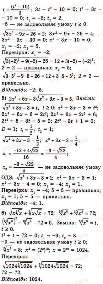 10-algebra-ag-merzlyak-da-nomirovskij-vb-polonskij-ms-yakir-2010-akademichnij-riven--tema-2-stepeneva-funktsiya-oznachennya-ta-vlastivosti-stepenya-z-ratsionalnim-pokaznikom-474-rnd5993.jpg