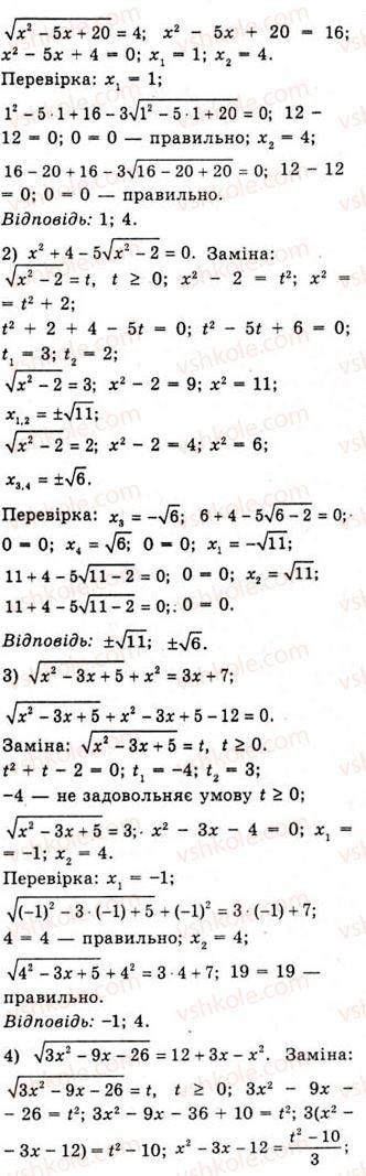 10-algebra-ag-merzlyak-da-nomirovskij-vb-polonskij-ms-yakir-2010-akademichnij-riven--tema-2-stepeneva-funktsiya-oznachennya-ta-vlastivosti-stepenya-z-ratsionalnim-pokaznikom-474-rnd7.jpg