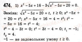 10-algebra-ag-merzlyak-da-nomirovskij-vb-polonskij-ms-yakir-2010-akademichnij-riven--tema-2-stepeneva-funktsiya-oznachennya-ta-vlastivosti-stepenya-z-ratsionalnim-pokaznikom-474.jpg