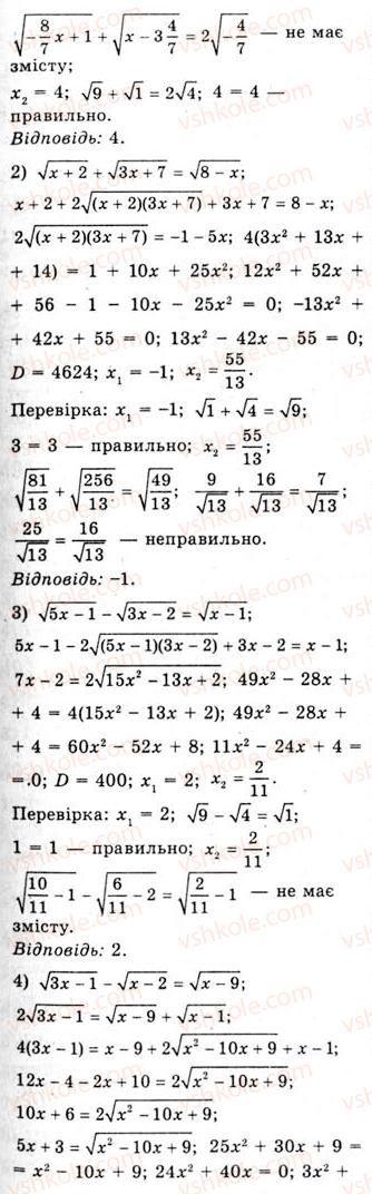 10-algebra-ag-merzlyak-da-nomirovskij-vb-polonskij-ms-yakir-2010-akademichnij-riven--tema-2-stepeneva-funktsiya-oznachennya-ta-vlastivosti-stepenya-z-ratsionalnim-pokaznikom-483-rnd6180.jpg